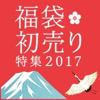 福袋・初売り特集ネタバレ福袋や人気ブランド初売りが満載!