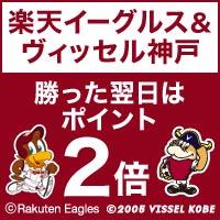 楽天イーグルス&ヴィッセル神戸勝った翌日はポイント+1倍!