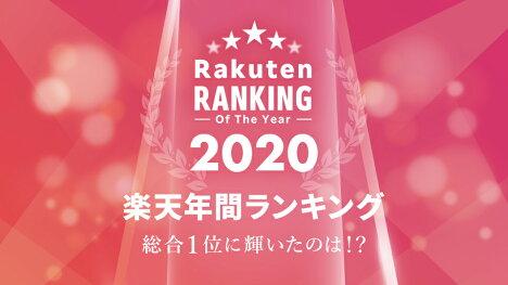 楽天年間ランキング2020