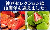 魅力あふれるラインナップ!神戸セレクション10