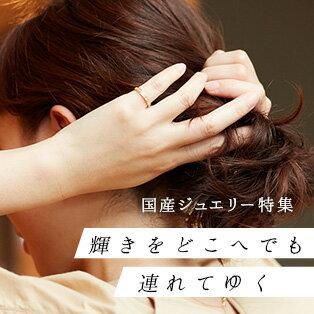 【まち楽】国産ジュエリー特集