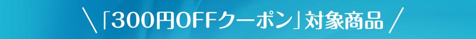 「300円OFFクーポン」対象商品
