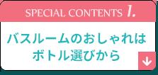 スペシャルコンテンツ1