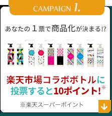 キャンペーン1