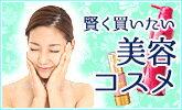 コスメ・美容サプリ定期便