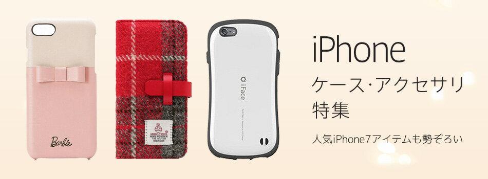 iPhone7対応多数!iPhoneケース&アクセサリ特集