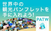 ������Υѥ�ե�åȤ�������褦��PATW��