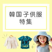 韓国子供服特集