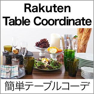 テーブルコーディネート