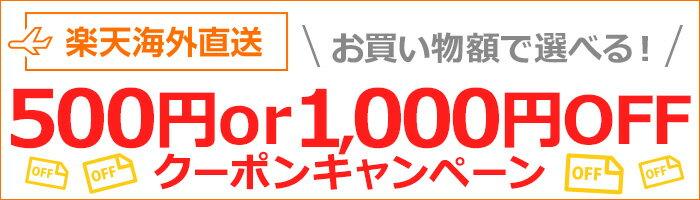 【楽天海外直送】お買い物額で選べる!500円 or 1,000円OFFクーポンキャンペーン開催中!