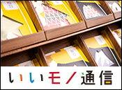 いいモノ通信vol.01