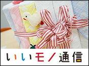 いいモノ通信vol.03