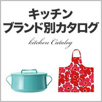 キッチンブランド別カタログ