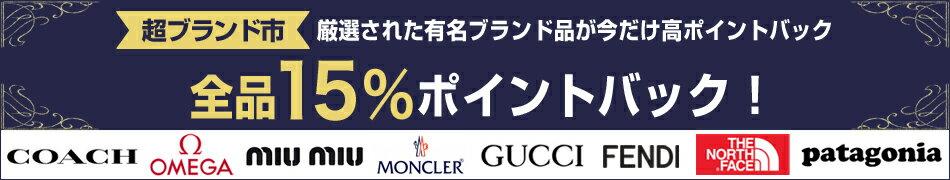 厳選された有名ブランドが全品15%ポイントバック!