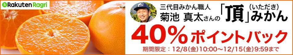 「頂」みかん40%ポイントバック!