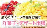 洋菓子・デザート市場