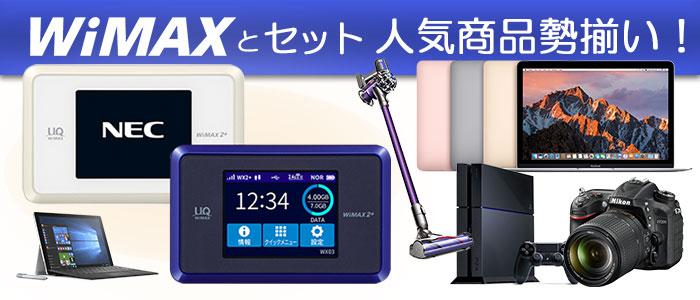 楽天市場店WX03セット大集合!