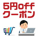 【真夏の5円OFFクーポン】6/25-7/31まで有効。