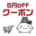 【秋の夜長の5円OFFクーポン】10月末まで有効。