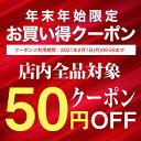 BRIDGE STORE楽天市場店で使える50円OFFクーポン