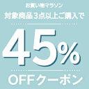 対象商品3点以上のご購入で45%OFFクーポン割引!