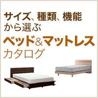 サイズ、種類、機能から選ぶ!ベッド&マットレスカタログ