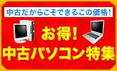 お得!中古パソコン特集