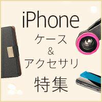 人気のiPhoneケースやアクセサリが大集合!