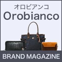 Orobiancoの通勤バッグや小物など情報満載!