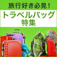 家族旅行から一人旅、短期旅行から長期旅行まで!