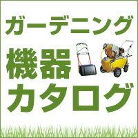 【耕運機・芝刈り機特集】便利なガーデニング機器をご紹介。