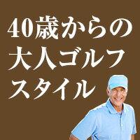 40歳からの大人ゴルフスタイル