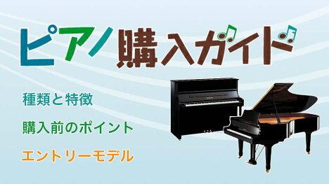 はじめよう!ピアノ購入ガイド