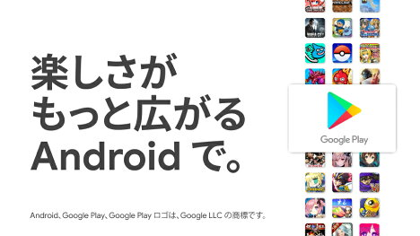 Google Play ギフトカード 認定店