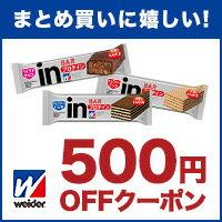 inバープロテイン★今なら500円OFFクーポンプレゼント