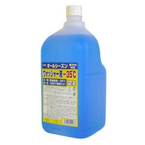 ウォッシャー液