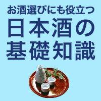 お酒選びに役立つ!日本酒の基礎知識