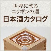 日本酒カタログ