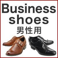 できる男のビジネスシューズ