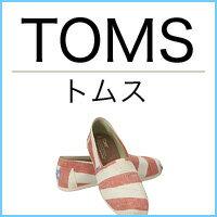 1足買うたびにTOMSから子供たちに靴が贈られます。