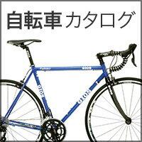 自転車カタログ