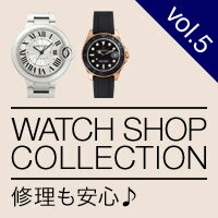 修理も安心♪WATCH SHOP COLLECTION