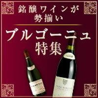 人気の銘醸ワインが勢揃い!ブルゴーニュ特集
