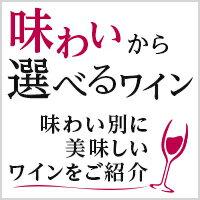 お好みのワインを見つけましょう