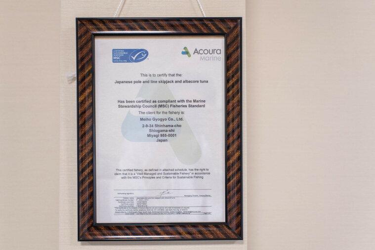 MSC認証商品の認定書