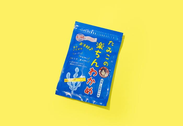 【編集部のお買いもの日記】vol.9 〈たみこの海パック〉の南三陸わかめ