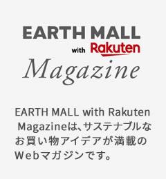 EARTHAMALL with Rakuten Magazine