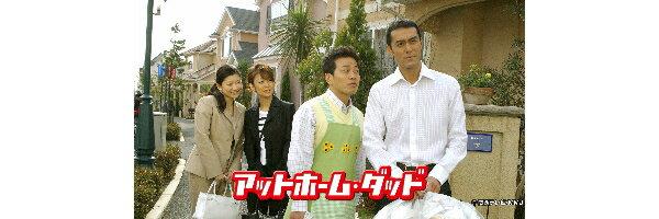 アットホーム・ダッド【関西テレビおんでま】