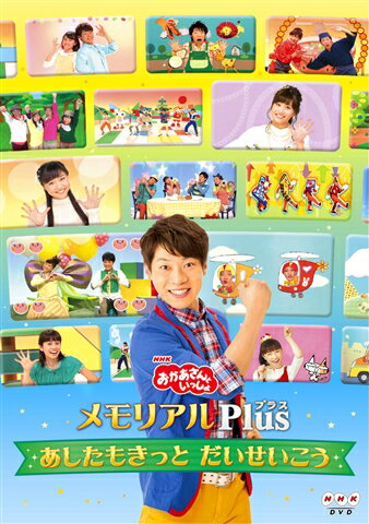 NHK「おかあさんといっしょ」メモリアルPlus ~あしたもきっと だいせいこう~