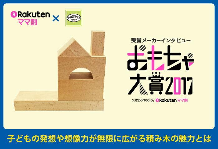 【楽天おもちゃ大賞2017受賞メーカーインタビューVo.3】「小さな大工さん」材木屋さんが作る本物志向のおもちゃ